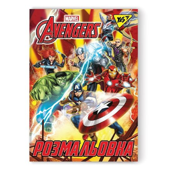 """Раскраска YES """"Marvel"""", А4, 12стр., арт. 742653"""