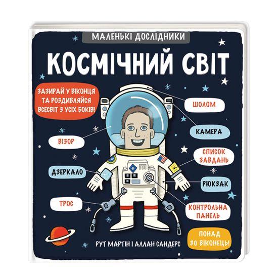 """Книга """"Маленькие исследователи. Космический мир"""" (укр.), арт. 9786177563265"""