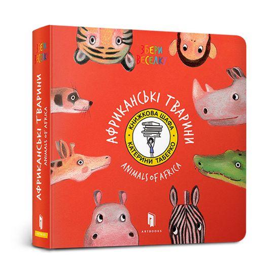 "Книга ""Збери веселку. Африканські тварини"" (укр.-англ.), арт. 9786177395316"
