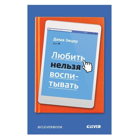 """Книга """"Любить нельзя воспитывать"""" (рус.), арт. 978-5-00115-250-7"""