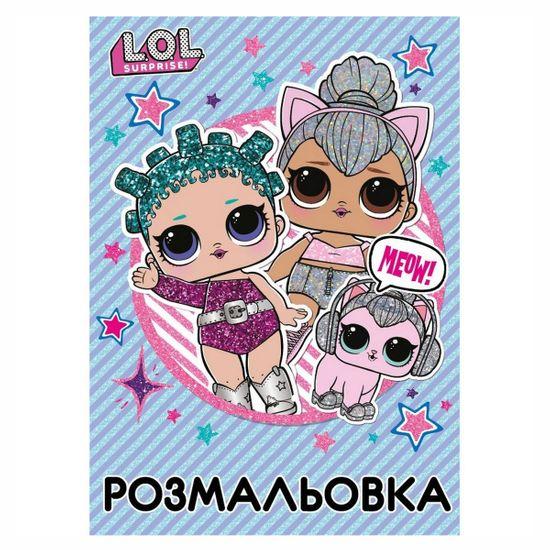 """Раскраска YES """"LOL""""Sweety"""", А4, арт. 742577"""