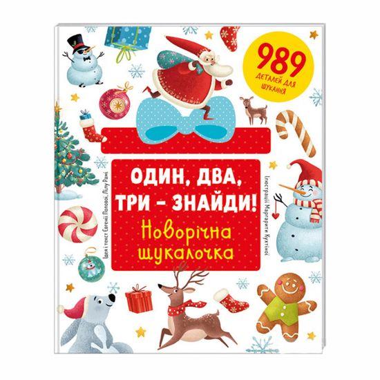 """Книга """"Один, два, три - найди! Новогодняя искалочка"""" (укр.), арт. 9786177563616"""