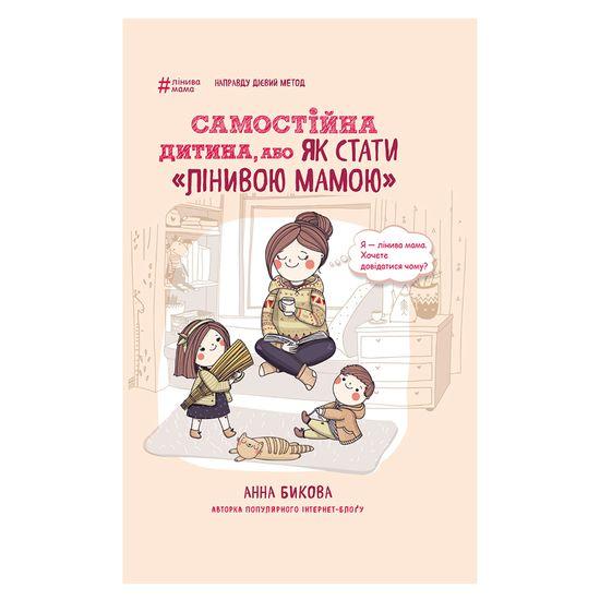 """Книга """"Самостійна дитина, або як стати лінивою мамою"""" (укр.), арт. 9786177347315"""
