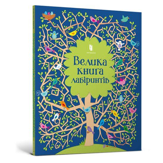 "Книга-игра ""Велика книга лабіринтів"" (укр.), арт. 9786177688982"