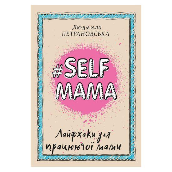 "Книга ""#Selfmama. Лайфхаки для працюючої мами"" (укр.), арт. 9789669935434"