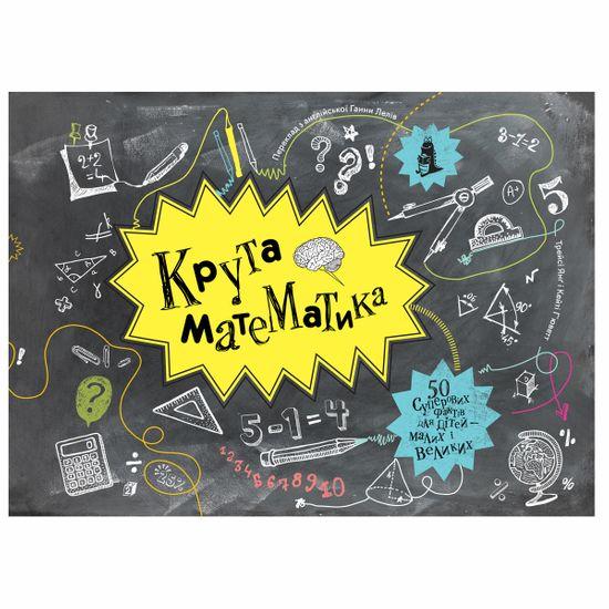 """Книга Моя Книжкова Полиця """"Крута математика"""", арт. 9789669773029"""
