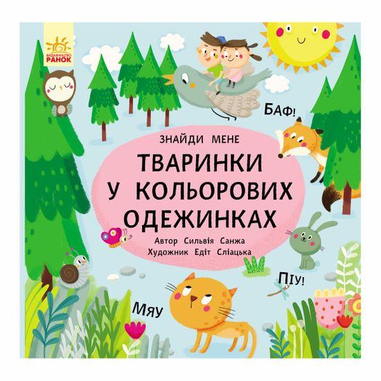 """Книга """"Пикабу. Животные в цветных одежках"""" (укр.), арт. 9786170931894"""