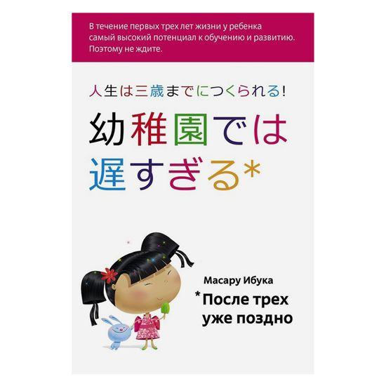 """Книга """"После трех уже поздно"""", арт. 978-5-91671-826-3"""