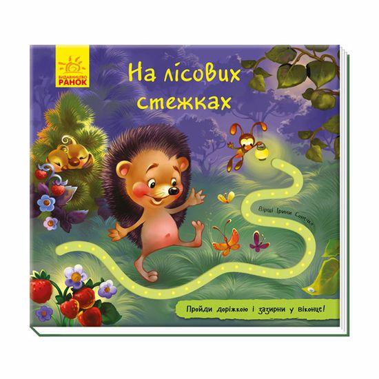 """Книга с окошками """"На лесных тропах"""" (укр.), арт. 9789667491116"""