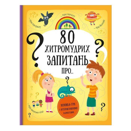 "Книга ""80 хитромудрих запитань"" (укр.), арт. 9786177563623"
