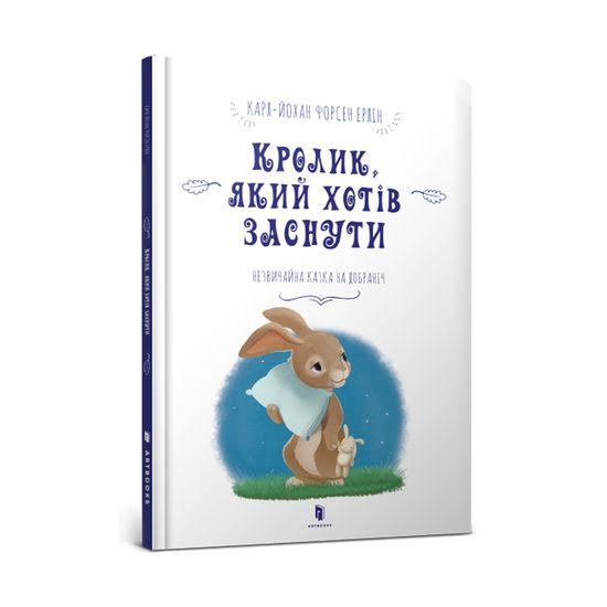 """Книга """"Кролик, який хотів заснути"""" (укр.), арт. 9786177395972"""