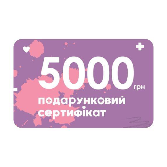 Подарочный сертификат на 5000 грн, арт. 00.5000.00