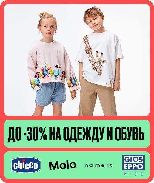 Скидка 30% на новую коллекцию одежды и обуви SS21
