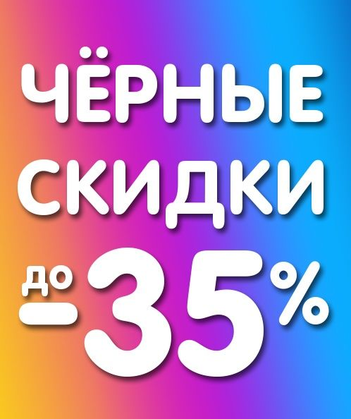 скидки до -35%