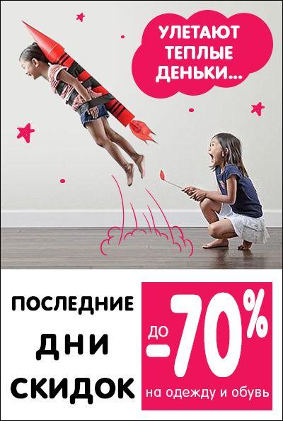 Одежда и обувь весна-лето 2020 со скидкой до -70% на babyshop.ua