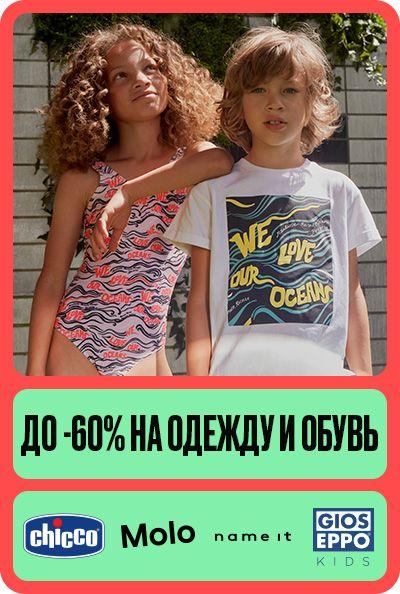 Скидки до -60% на  одежду и обувь