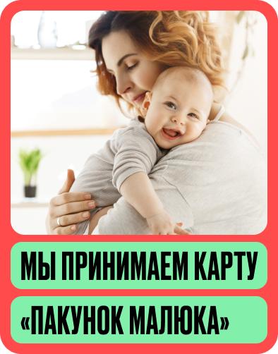 Детские товары по программе Пакунок малюка