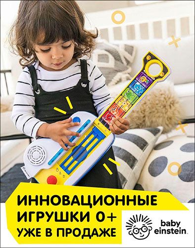 Детские игрушки Baby Einstein