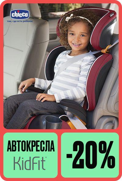 -20% на автокресла Unico и KidFit от Chicco!