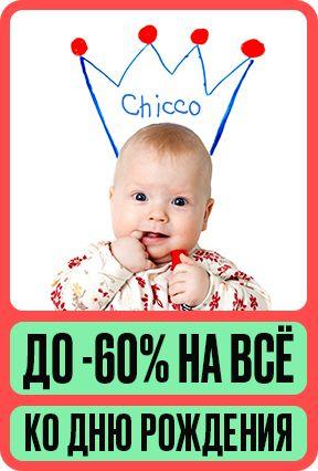 До -60% на все ко дню рождения Chicco