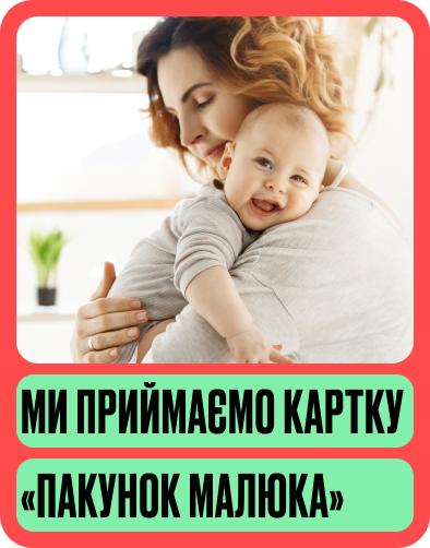 Дитячі товари за програмою Пакунок малюка