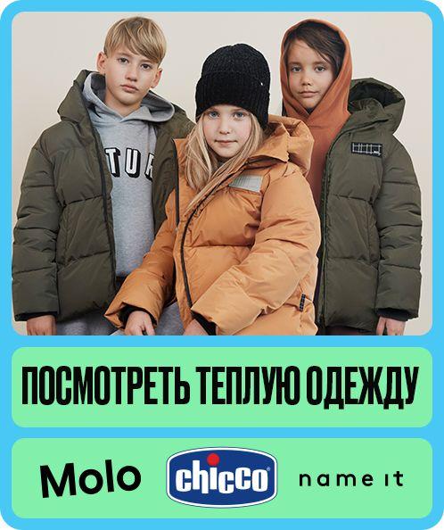 Новые коллекции одежды и обуви Chicco, Molo, Name it