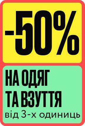 Знижка -50% на одяг та взуття від 3-х одиниць