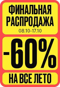 Финальная распродажа -60% на всю одежду и обувь сезона Весна-Лето