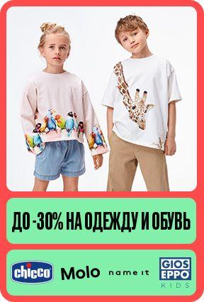 Скидка 30% на новую коллекция одежды и обуви SS21!