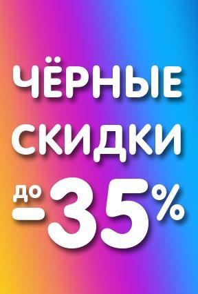 Черные скидки до 35% на избранные товары!
